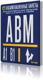 Билеты ПДД категорий ABM с комментариями