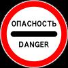 Знак 3.17.2