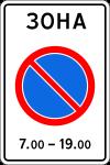 Знак 5.27
