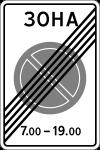 Знак 5.28