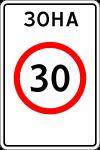 Знак 5.31