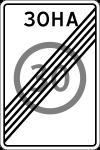 Знак 5.32