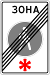 Знак 5.34