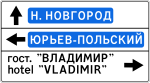 Знак 6.10.1