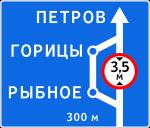 Знак 6.9.1