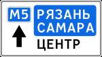Знак 6.9.2