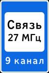 Знак 7.16