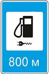 Автозаправочная станция с возможностью зарядки электромобилей