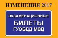 Изменения в билетах ПДД с 25 июля 2017 года (2 вопроса ABM | 1 вопрос CD)