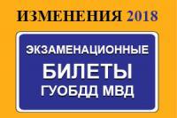 Изменения в билетах ПДД с 18 января 2018 года (2 вопроса ABM | 4 вопроса CD)