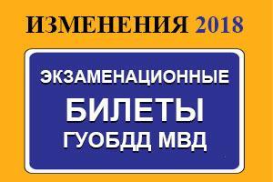 Изменения в билетах ПДД с 18 марта 2018 года (1 вопрос ABM | 1 вопрос CD)